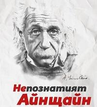 """Книгата """"Непознатият Айнщайн"""""""