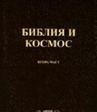 """Книгата на психолога Христо Гешанов """"Библия и космос"""", Втора част"""