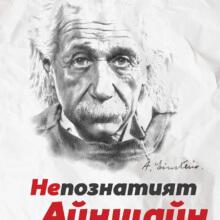 """Книгата на психолога Христо Гешанов """"Непознатият Айнщайн"""""""
