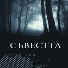 """Книгата на психолога Христо Гешанов - """"Съвестта"""""""