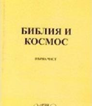 """Книгата на психолога Христо Гешанов """"Библия и Космос"""", първа част"""
