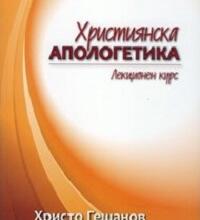 """Книгата на психолога Христо Гешанов """"Християнска апологетика"""""""