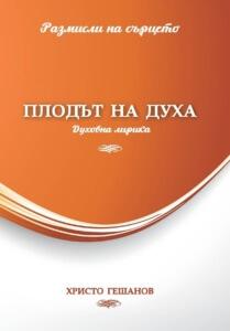 """Третата книжка с последната стихосбирка - """"Плодът на духа"""" - духовна лирика. Авторът е Христо Гешанов."""